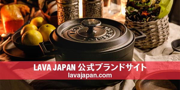 LAVAジャパン公式サイト