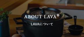 LAVAについて